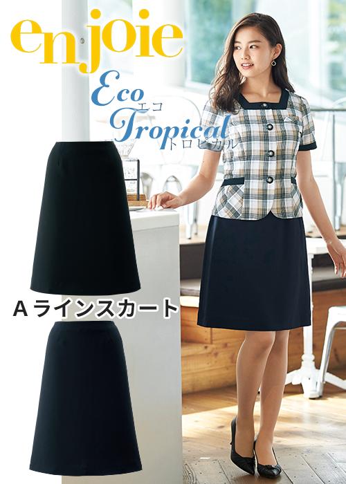 商品型番:56613 《ストレスフリー》プレーンで清涼感のある素材で、夏場に最適なAラインスカート ジョア 56613