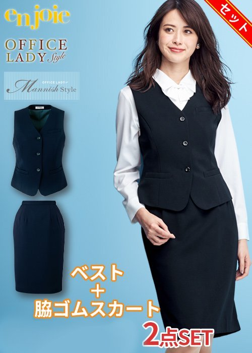 商品型番:11070-51076-SET 【プチプラセット】コーディネート多彩でベーシックな紺ベスト+紺スカート ジョア 11070-51076-SET