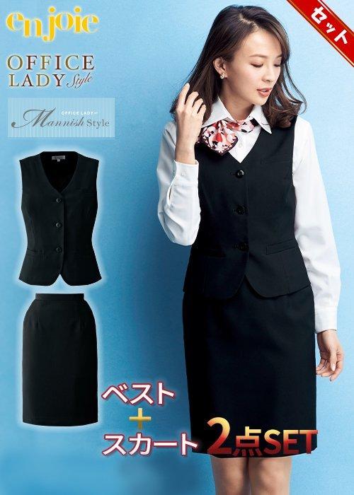 商品型番:11550-51550-set|【プチプラセット】幅広い年代に親しまれる定番の黒ベスト+黒スカート|ジョア 11550-51550-set