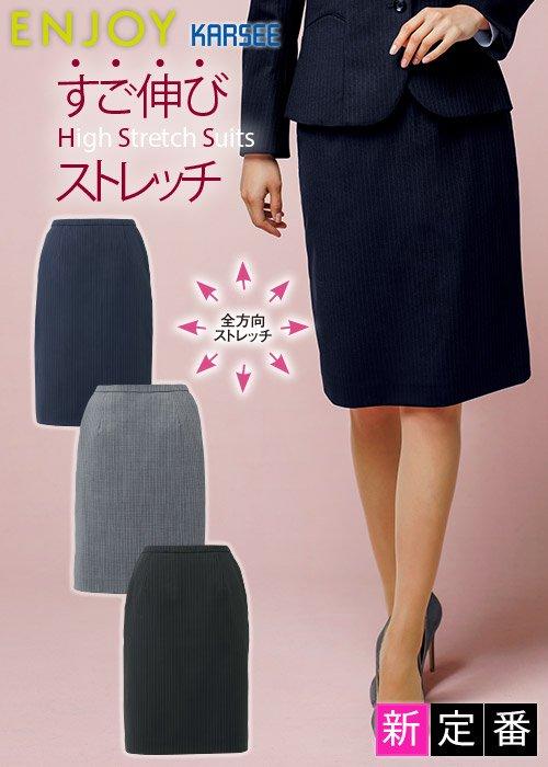 商品型番:EAS714|【定番ストライプ】すご伸び!4wayハイストレッチウールセミタイトスカート|カーシーカシマ EAS714