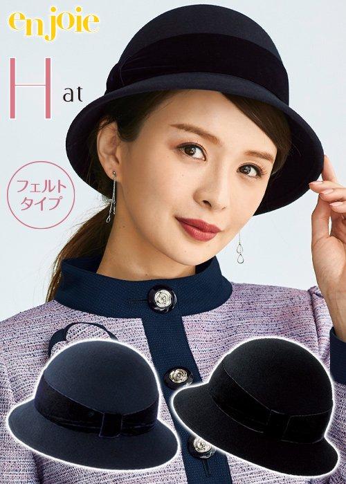 商品型番:OP503|フェルトタイプのコーム付き帽子|ジョア OP503