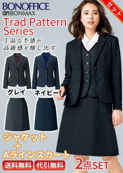 【人気リーズナブル】優し気な杢調の素材で高級感を醸し出すValue Style組み合わせのジャケット+Aラインスカート上下セット ボンマックス AJ0260-AS2307-SET