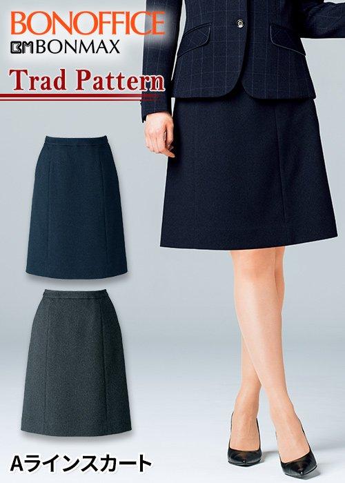 商品型番:AS2307|【リーズナブル】Value Styleシリーズ豊富|組み合わせ自由なAラインスカート《無地》|ボンマックス AS2307