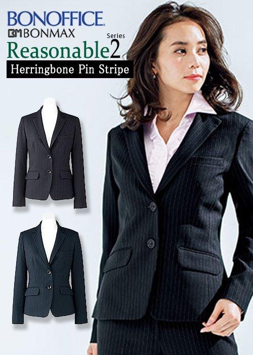 【リーズナブル】深い内ポケット付きでどんな職種の着こなしにも対応できるジャケット≪二つボタン≫|ボンマックス AJ0245