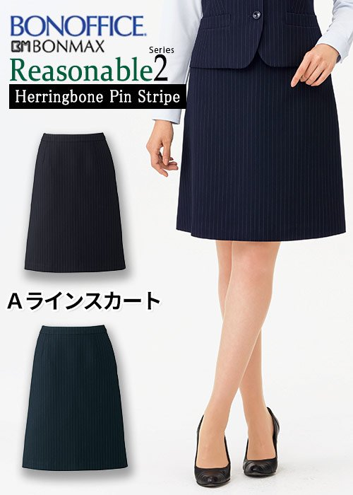 【リーズナブル】こなれた印象に導いてくれるグレイストライプのAラインスカート|ボンマックス AS2284