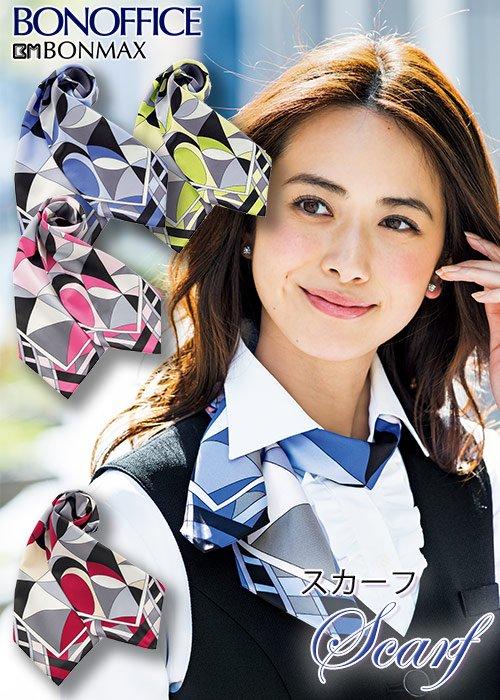 都会的なパターンが着こなしを洗練させるスカーフ|ボンマックス BA9136
