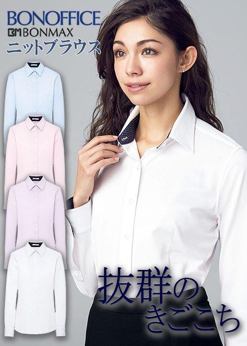 ニットなのにシャツ感のある生地の光沢が美しい長袖ブラウス|ボンマックス RB4158
