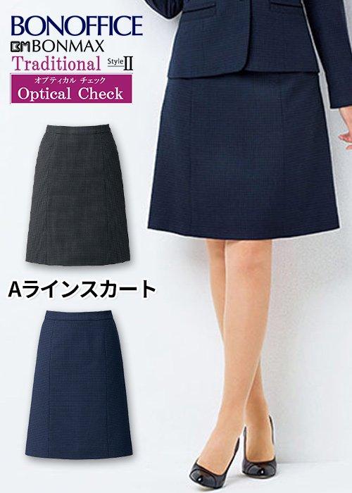 大人可愛いチェック柄のAラインスカート|ボンマックス LS2201