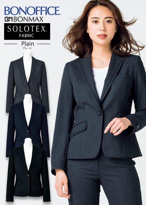衿のブレードや1つボタンがシャープな印象のジャケット|ボンマックス AJ0250