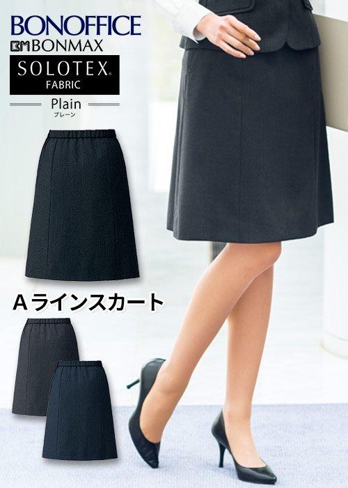 商品型番:AS2295|動きやすさとエレガントさを両立したAラインスカート|ボンマックス AS2295