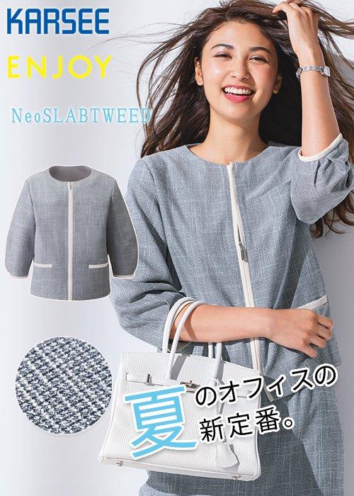 風が通り抜けるような清涼感に包まれる上質なライトジャケット|カーシーカシマ ESJ731