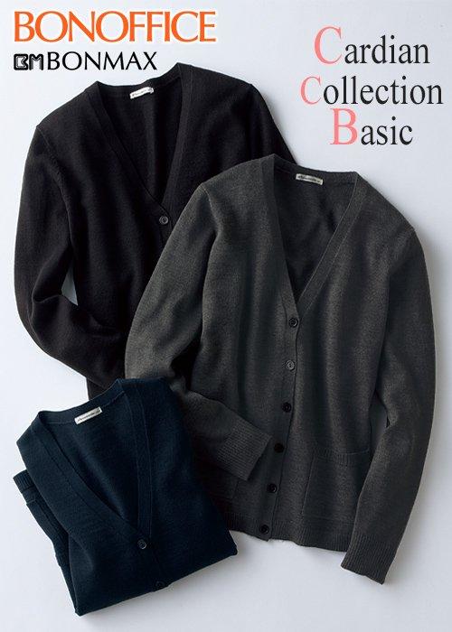 絶妙着丈の着回し安い定番カーディガン|ボンマックス KK7122