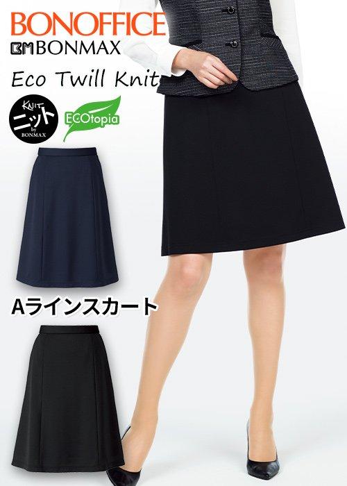 商品型番:AS2310|快適なオフィスワークを実現するエコニットのAラインスカート|ボンマックス AS2310