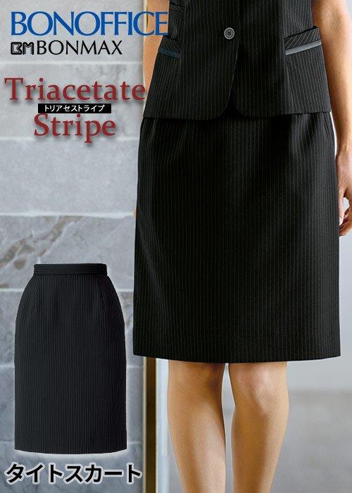 後ろベンツで脚さばきの良いシャープな印象のタイトスカート|ボンマックス  BCS2705