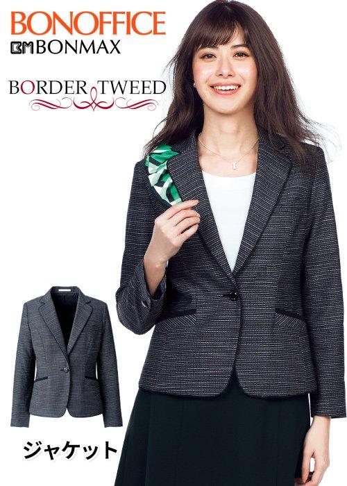 知的モノトーンのツイード素材で上品に魅せる一つボタンのジャケット|ボンマックス BCJ0117