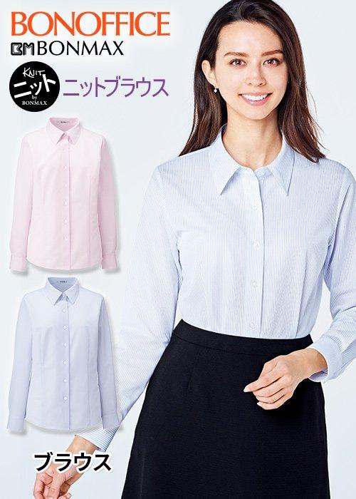 ラクなのにキレイに見えるシャツカラーの長袖【ニットブラウス】|ボンマックス RB4168