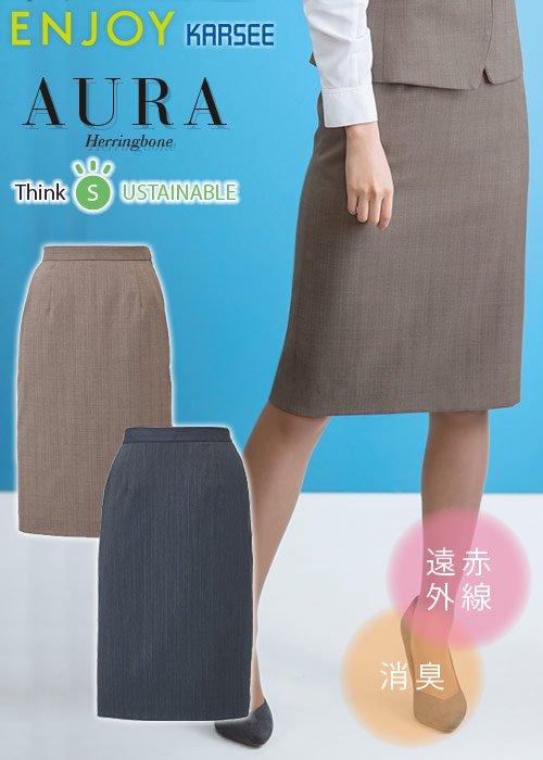 天然鉱石使用のエコ素材《遠赤外線効果》で一年中心地よいタイトスカート(58�)|カーシーカシマ EAS753