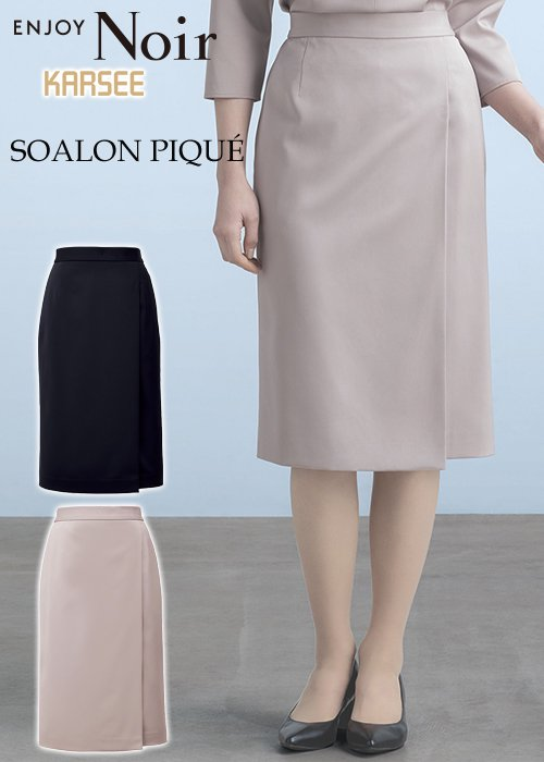 シルキーなエコ素材で美フォルムのラップ風タイトスカート(長め丈)|カーシーカシマ NAS013