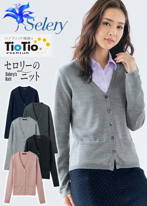 商品型番:S-50650|【TioTioプレミアム】柔らかな印象を演出するニットのカーディガン(ブラック)《抗菌・抗ウイルス》|セロリー S-50650