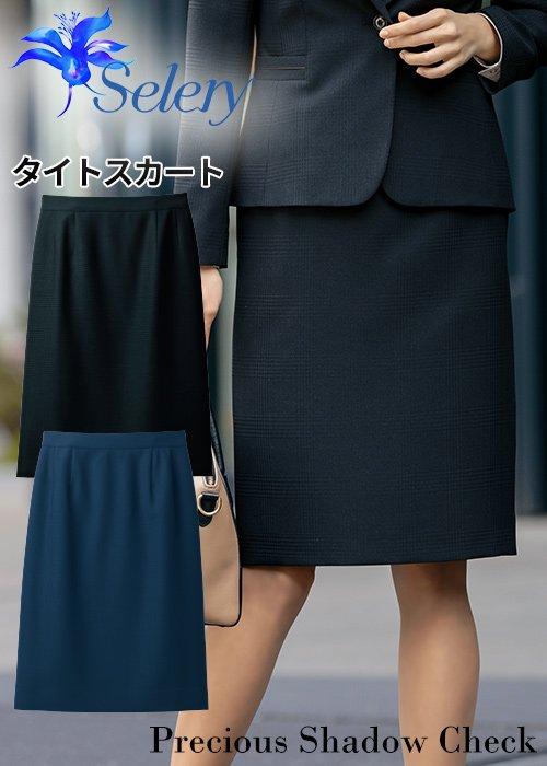 知性が輝く美人ブラック!セミタイトシルエットのタイトスカート(ブラック)|セロリー S-16930