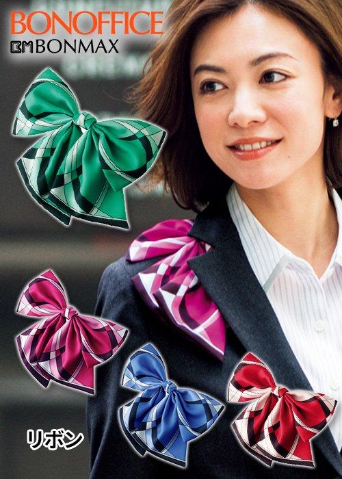 商品型番:BCA9111|優雅な曲線模様!華やかなサテン調スカーフのブローチリボン|ボンマックス BCA9111