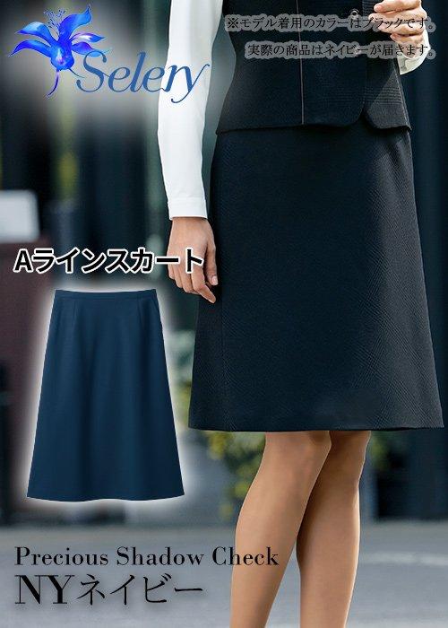 強力ストレッチベルトで楽してキレイなAラインスカート(ネイビー)|セロリー S-16941