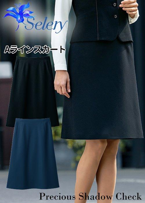 強力なストレッチベルトで楽してキレイなAラインスカート(ブラック)|セロリー S-16940