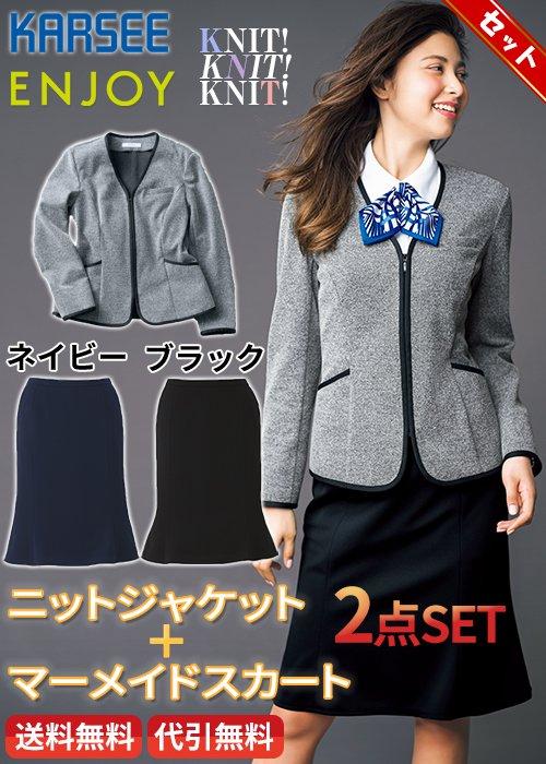 見た目ジャケット着心地カーディガン!+裾揺れが女性らしいマーメイドスカート上下2点セット|カーシーカシマ EAJ716-EAS688-SET