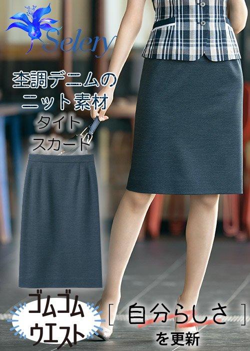 凛々しく映える杢調デニム風ニットのタイトスカート(グレー)《吸水速乾》|セロリー S-16989