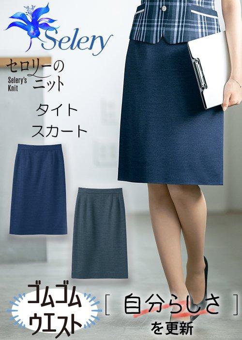凛々しく映える杢調デニム風ニットのタイトスカート(ネイビー)《吸水速乾》|セロリー S-16981