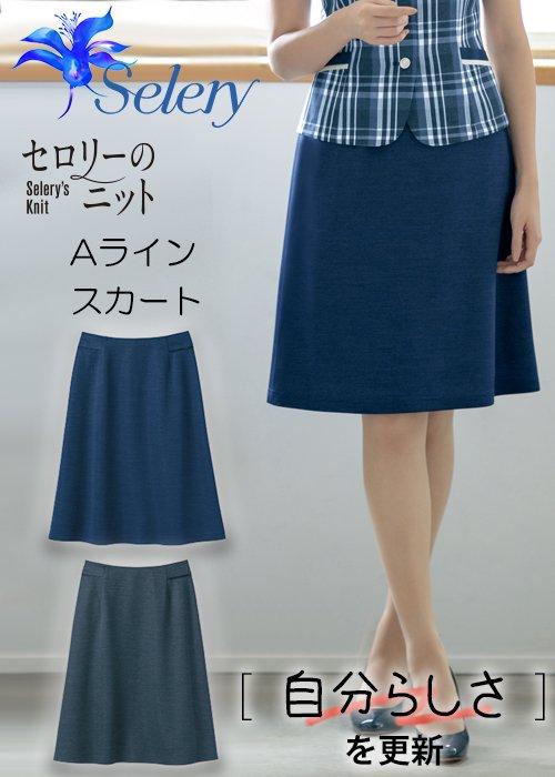 凛々しく映える杢調デニム風ニット・Aラインスカート(ネイビー)《吸水速乾》|セロリー S-16971