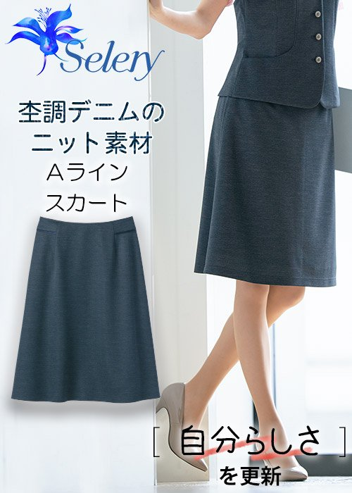 凛々しく映える杢調デニム風ニット・Aラインスカート(グレー)《吸水速乾》|セロリー S-16979