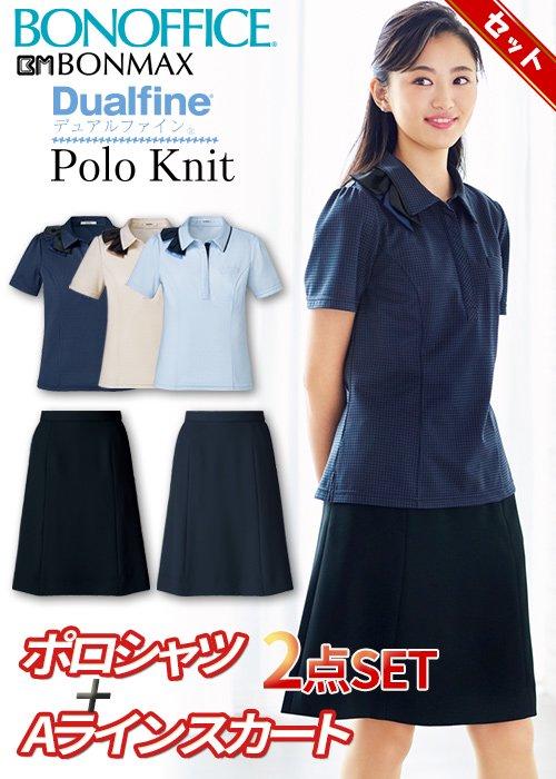 汗染みが気にならないポロニット+高通気Aラインスカート セット|ボンマックス AD8802-AS2320-SET
