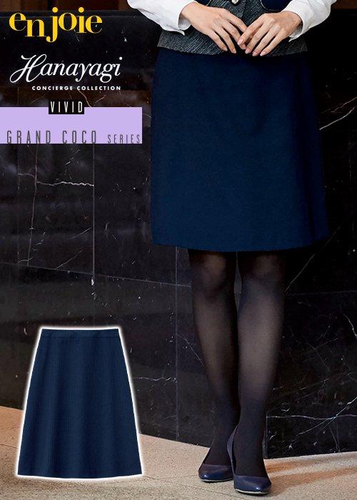 商品型番:51963  【20-21年秋冬新作】3色で表現した深みのあるネイビーのAラインスカート ジョア 51963