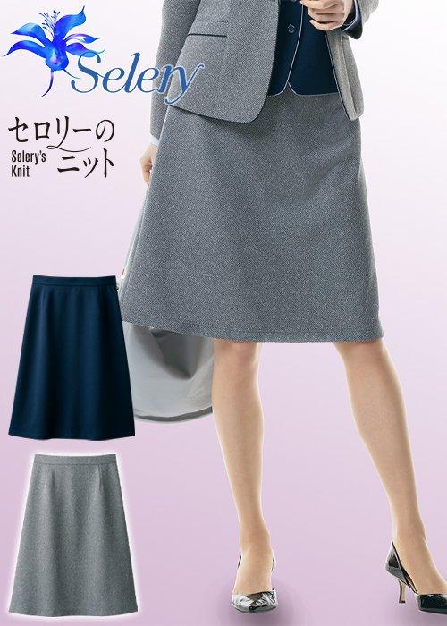 きちんとした見た目とうらはらに、やわらかなニットAラインスカート セロリー S-12041