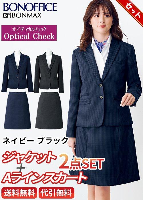 <軽やか>さりげないチェックのジャケット+Aラインスカート上下セット|ボンマックス LJ0171-LS2201-SET