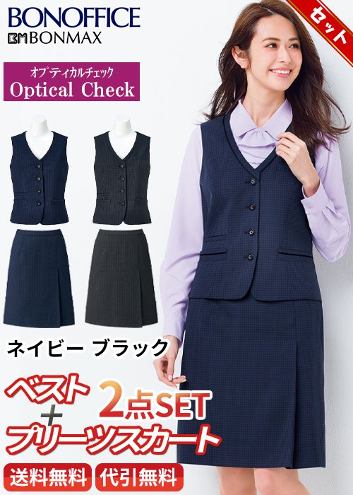 【<軽やか>さりげないチェックのベスト+プリーツスカート上下セット ボンマックス LV1181-LS2200-SET