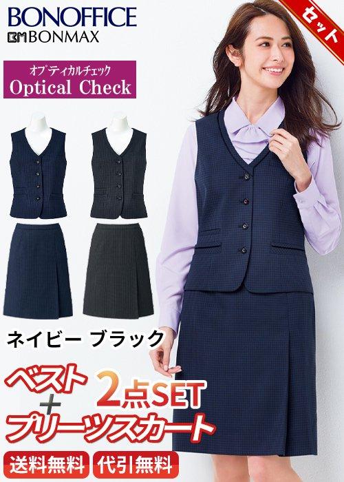 <軽やか>さりげないチェックのベスト+プリーツスカート上下セット|ボンマックス LV1181-LS2200-SET