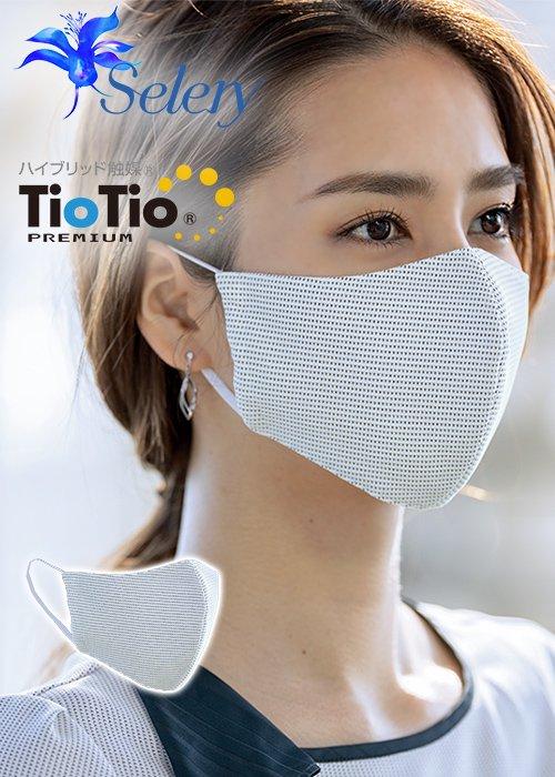 【2021年春夏新作】抗菌・抗ウイルスTioTioプレミアムの制服美マスク(12枚入)|セロリー S-70159