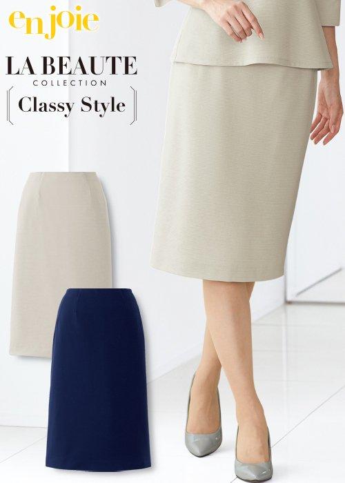 【2021年春夏新作】正統派おもてなしスタイルの長め丈タイトスカート|ジョア  56550