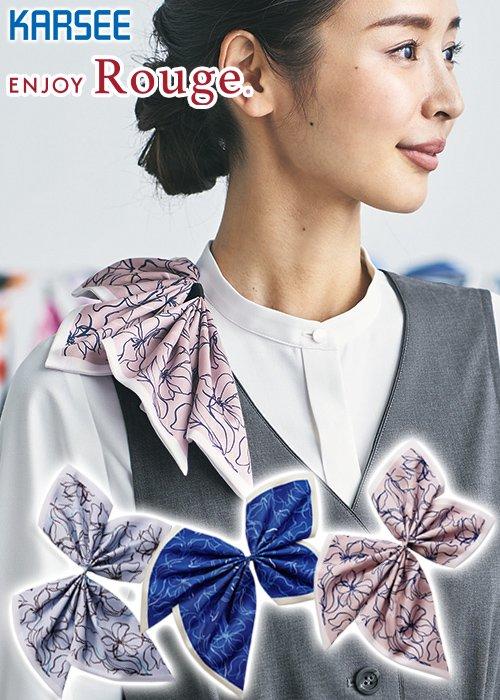 【2021年春夏新作】ジェラートカラーで清らかなニュアンスのリボンスカーフ【スカーフループ付きアイテム専用】|カーシーカシマ EAZ818