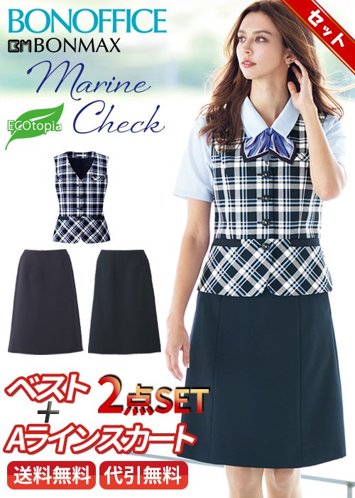 大人マリンテイストの涼しい高機能ベスト+高通気Aラインスカート セット|ボンマックス BCV1704-AS2320-SET