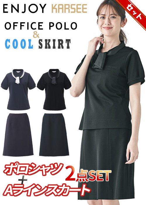 ひんやりドライな着心地のアスコットタイ衿オフィスポロ+Aラインスカート2点セット|カーシーカシマ ESP404-ESS620-SET