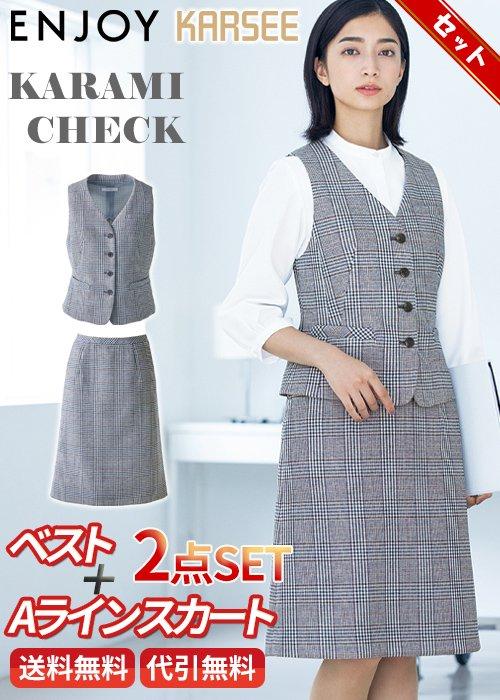 商品型番:ESV771-ESS772-SET| 伝統技法からみ織りで圧倒的通気性のベスト+Aラインスカート2点セット|カーシーカシマ ESV771-ESS772-SET