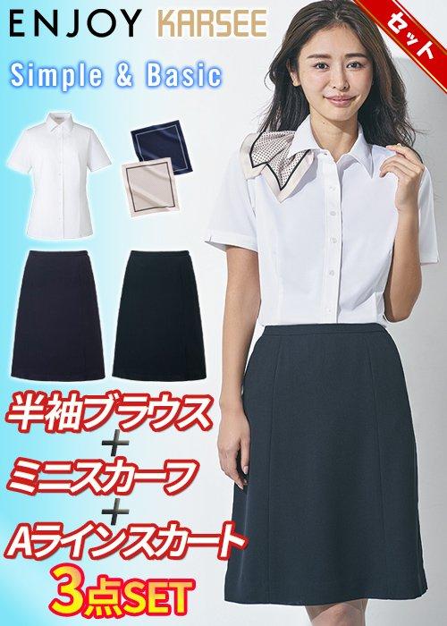 商品型番:ESB691-ESS620-EAZ761-SET| 究極スタンダード!シンプルな半袖シャツ+Aラインスカート+ミニスカーフ3点セット|カーシーカシマ ESB691-ESS620-EAZ761-SET