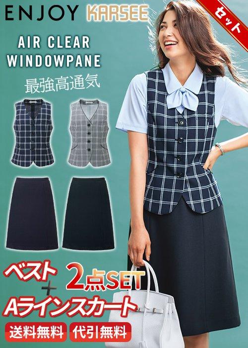 商品型番:ESV707-ESS620-SET  通気性バツグン!シンプル大き目チェックのベスト+Aラインスカート2点セット カーシーカシマ ESV707-ESS620-SET