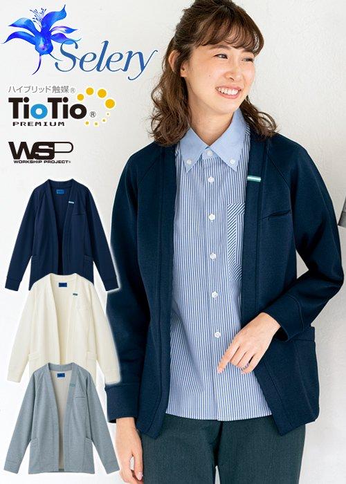 【TioTioプレミアム】ジャージ素材のサッとはおるだけカーディガン《抗菌・抗ウイルス》|セロリー S-64071