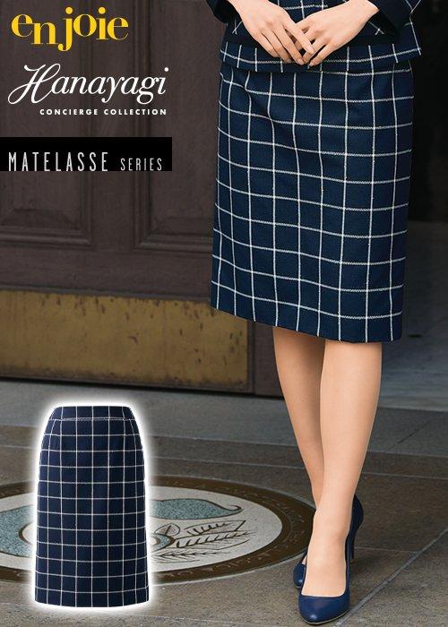 【21-22年秋冬新作】気品あふれる輝きマトラッセチェックの長め丈タイトスカート|ジョア  52010