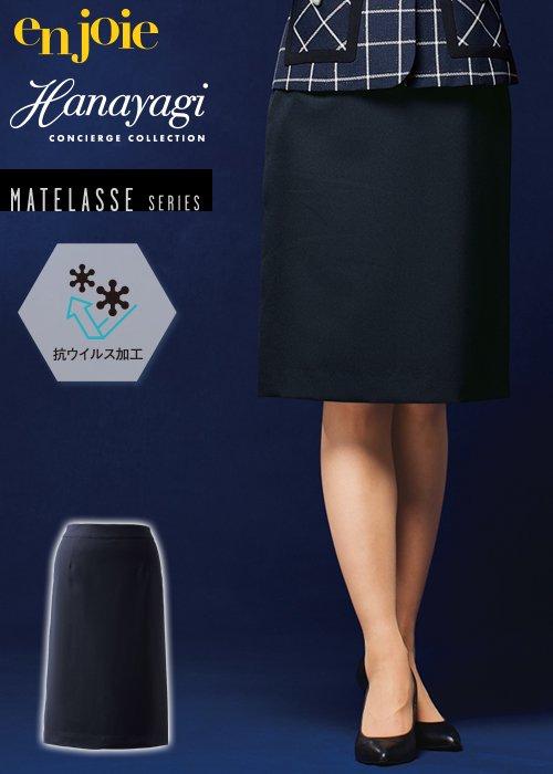 【21-22年秋冬新作】抗ウイルス加工の上品なネイビーロング丈タイトスカート|ジョア  52025