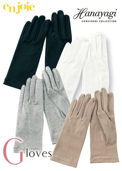【21-22年秋冬新作】接客シーンに品を添える手袋《オールシーズン》|ジョア OP174